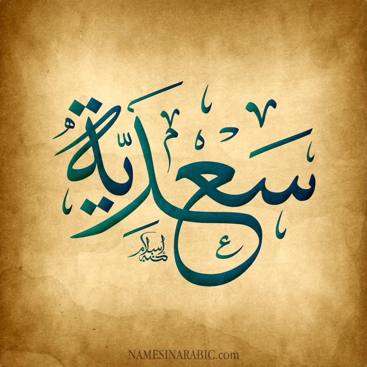 صورة اسم سعدية Sadiya اسم سعدية بالخط العربي من موقع الأسماء بالخط العربي بريشة الفنان إسلام ابن الفضل