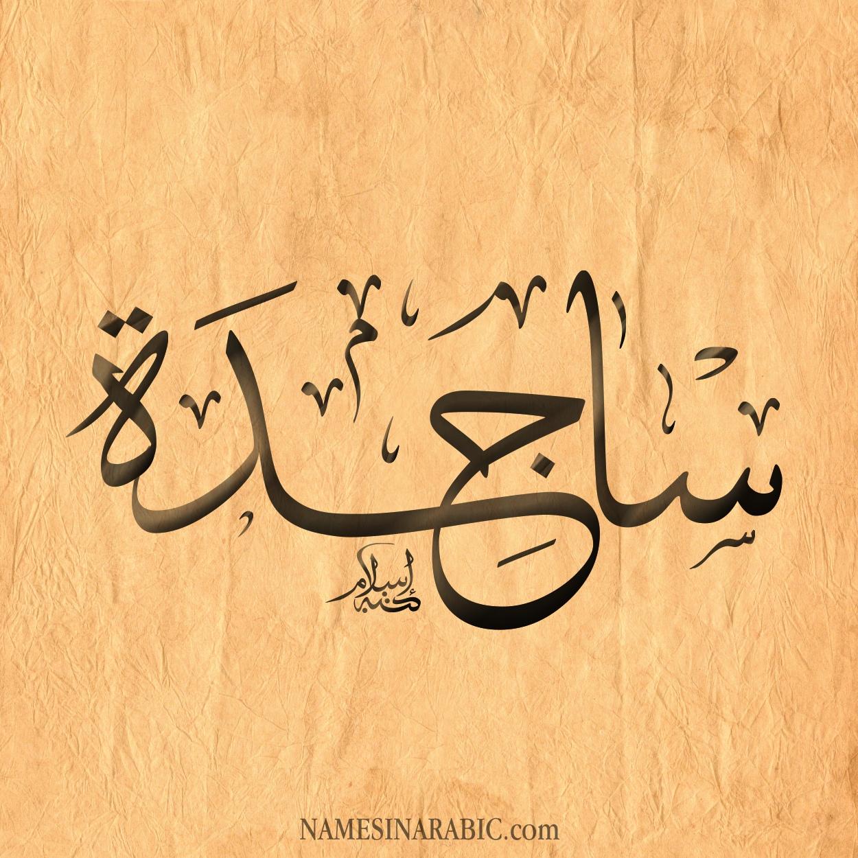 معنى اسم ساجدة Sajda قاموس الأسماء و المعاني