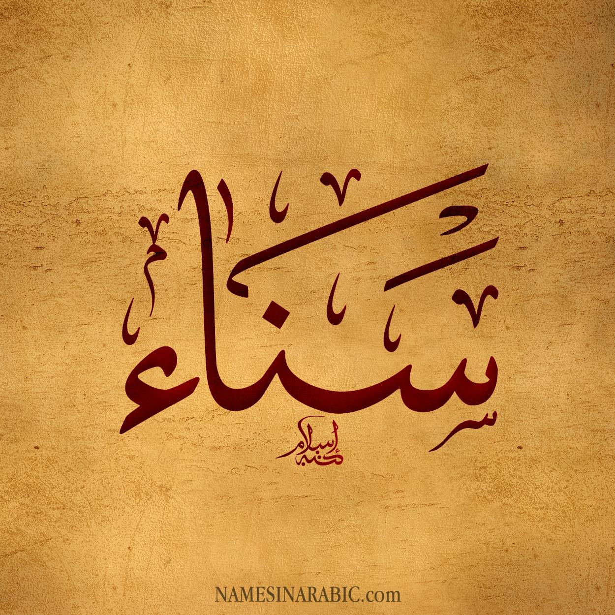 مشاهير يحملون اسم سناء و معنى اسم سناء قاموس الأسماء و المعاني