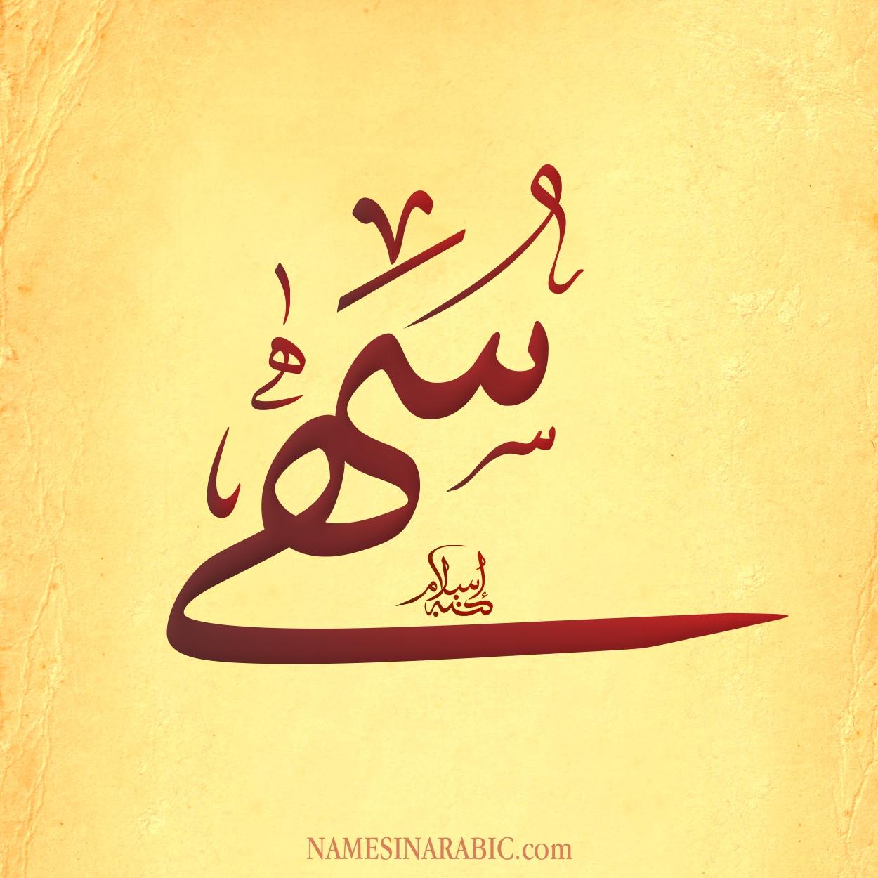 صورة اسم سهم S'hm اسم سهم بالخط العربي من موقع الأسماء بالخط العربي بريشة الفنان إسلام ابن الفضل