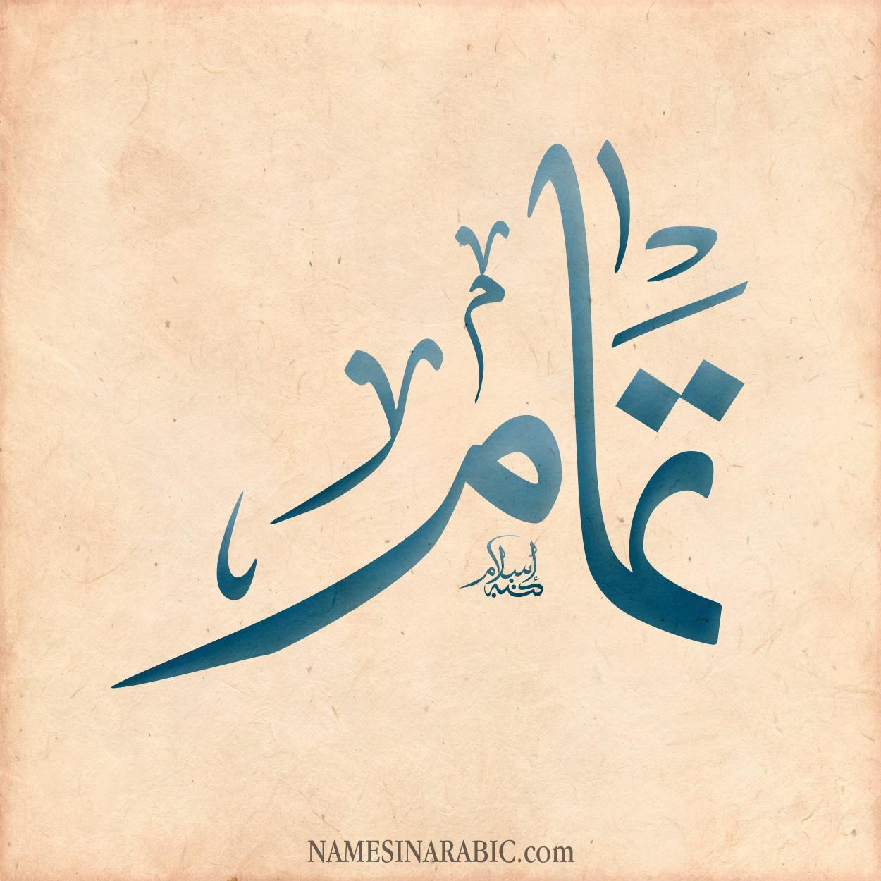 صورة اسم تمام Tmam اسم تمام بالخط العربي من موقع الأسماء بالخط العربي بريشة الفنان إسلام ابن الفضل