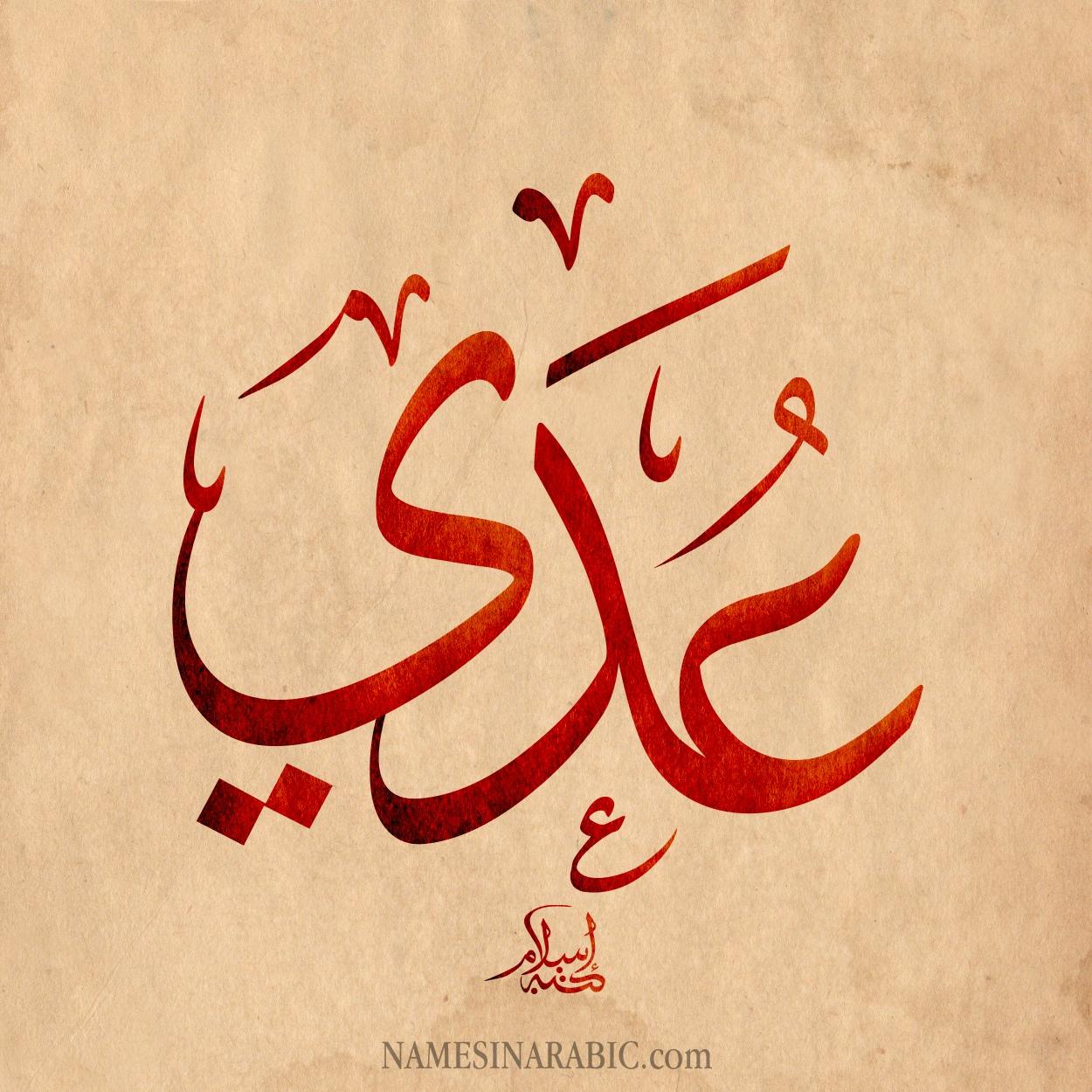 صورة اسم عَدِيّ AADEI اسم عَدِيّ بالخط العربي من موقع الأسماء بالخط العربي بريشة الفنان إسلام ابن الفضل
