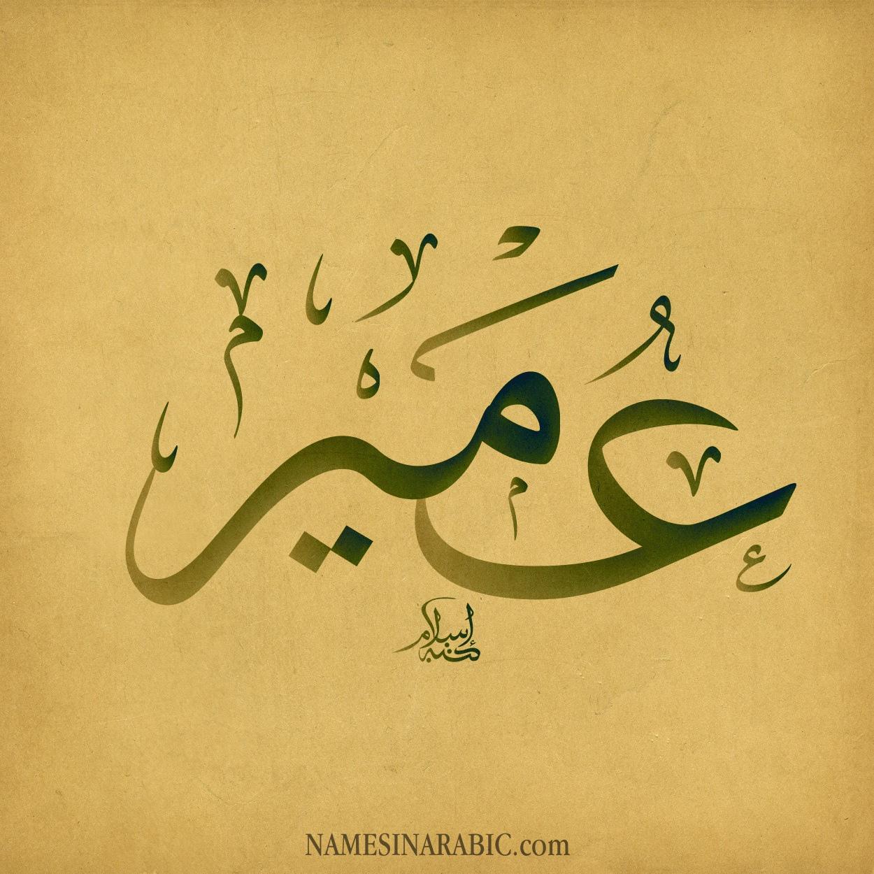 صفات حامل إسم ع م ي ر و معنى اسم ع م ي ر قاموس الأسماء و المعاني