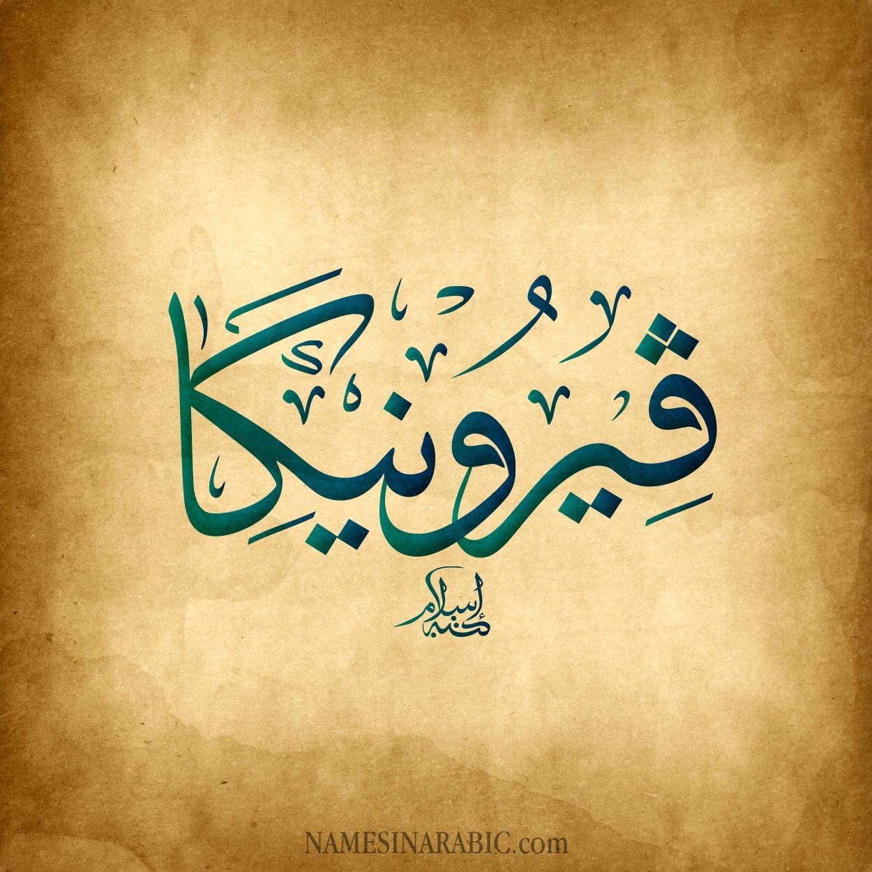 صورة اسم فيرونيكا FIRONIKA اسم فيرونيكا بالخط العربي من موقع الأسماء بالخط العربي بريشة الفنان إسلام ابن الفضل
