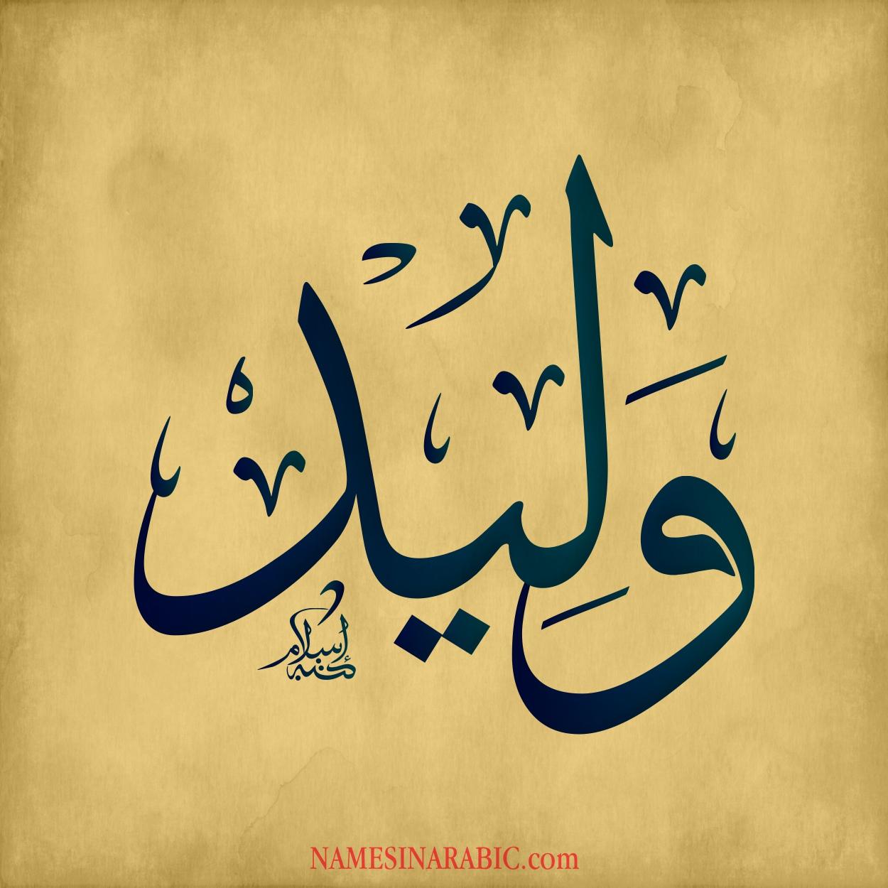 صورة اسم وليد Waleed اسم وليد بالخط العربي من موقع الأسماء بالخط العربي بريشة الفنان إسلام ابن الفضل