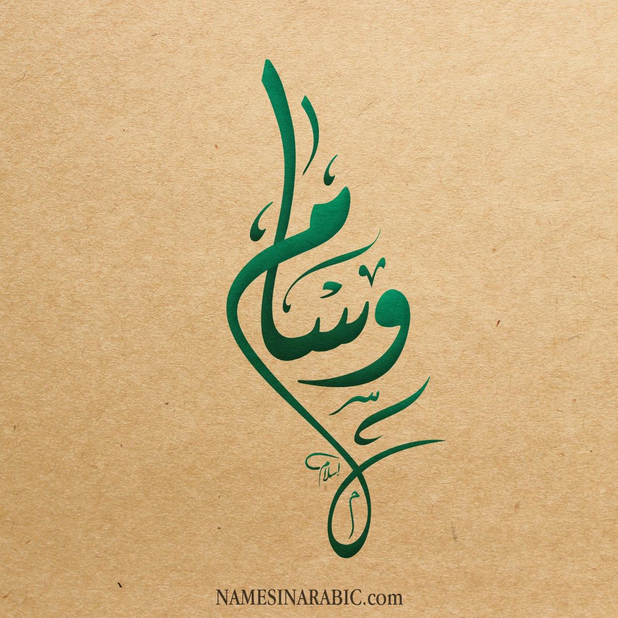 صورة اسم وسام Wesam اسم وسام بالخط العربي من موقع الأسماء بالخط العربي بريشة الفنان إسلام ابن الفضل