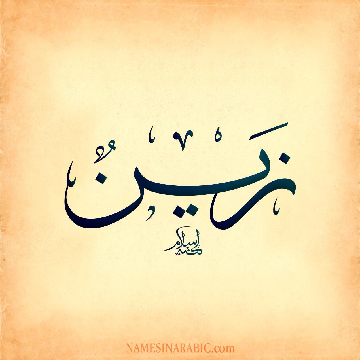 صورة اسم زين Zyn اسم زين بالخط العربي من موقع الأسماء بالخط العربي بريشة الفنان إسلام ابن الفضل