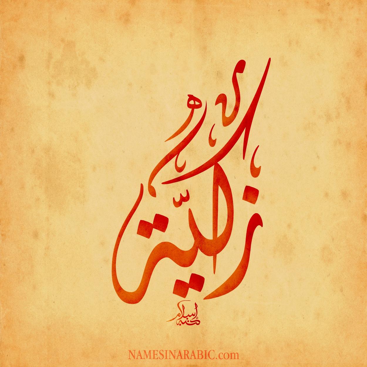 صورة اسم زكيَّة ZKIAH اسم زكيَّة بالخط العربي من موقع الأسماء بالخط العربي بريشة الفنان إسلام ابن الفضل
