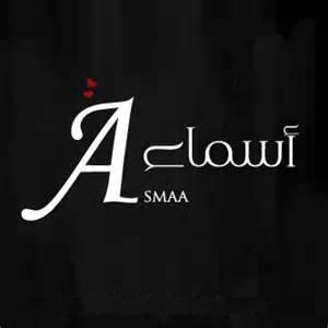 صور اسم أسماء قاموس الأسماء و المعاني
