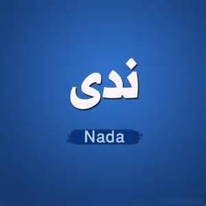 معنى اسم ن د ى قاموس الأسماء و المعاني
