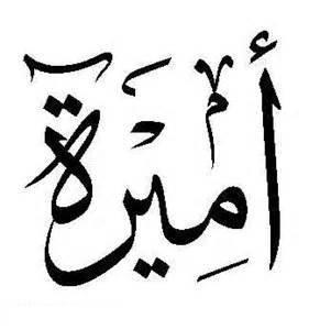 صور اسم اميرة قاموس الأسماء و المعاني