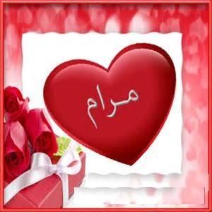 صورة اسم مرام Maram صورة اسم مرام