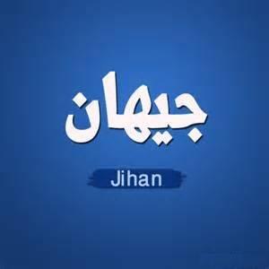 صورة اسم جيهان Jehan صورة اسم جيهان