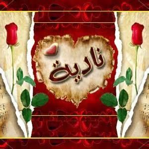 مشاهير يحملون اسم نادية و معنى اسم نادية قاموس الأسماء و المعاني