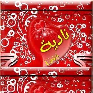 صفات حامل إسم نادية و معنى اسم نادية قاموس الأسماء و المعاني