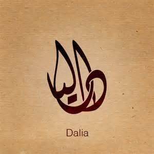 صورة اسم داليا Dalia صورة اسم داليا