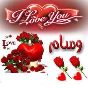 صورة اسم وسام Wesam صورة اسم  وسام