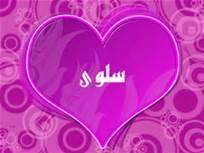 صورة اسم سلوى Salwa صورة اسم سلوى