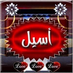 صورة اسم اسيل Aseel صورة اسم اسيل