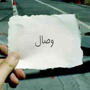 صورة اسم وصال Wsal صورة اسم وصال