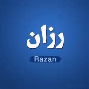 صور اسم رزان قاموس الأسماء و المعاني