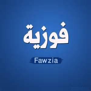 صورة اسم فوزية Fawziya صورة اسم فوزية