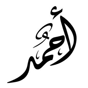 صورة اسم احمد Ahmed صورة اسم اجمد بالخط الديوانى
