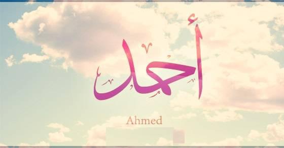 صورة اسم احمد Ahmed صورة اسم احمد رقيقه