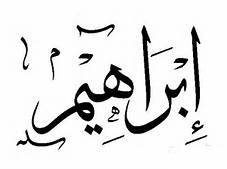 صورة اسم ابراهيم Ibrahim صورة اسم ابراهيم بالتشكيل