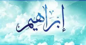 صورة اسم ابراهيم Ibrahim صوره اسم ابراهيم باللون الازرق