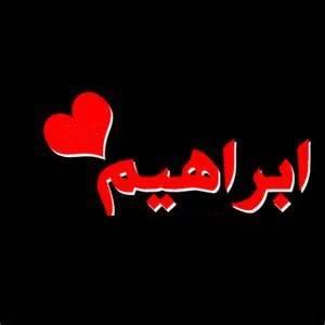 صورة اسم ابراهيم Ibrahim صورة اسم ابراهيم رائعه