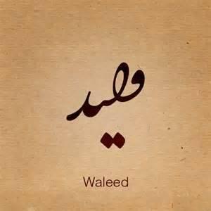 صورة اسم وليد Waleed صورة اسم وليد عربي وانجليزى