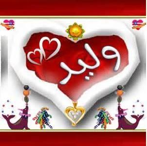 صورة اسم وليد Waleed صورة اسم وليد