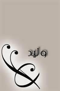 صورة اسم وليد Waleed صورة اسم وليد رقيقه