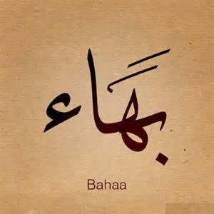صورة اسم بَهاء Bahaa صورة اسم بهاء عربي وانجليزي