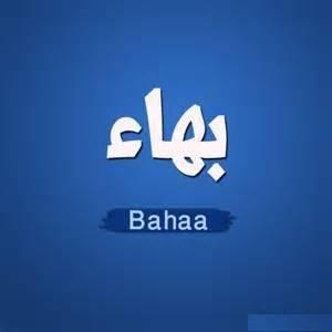 صورة اسم بَهاء Bahaa صورة اسم بهاء باللون الازرق
