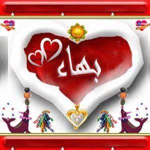 صورة اسم بَهاء Bahaa صورة اسم بهاء باللون الاحمر