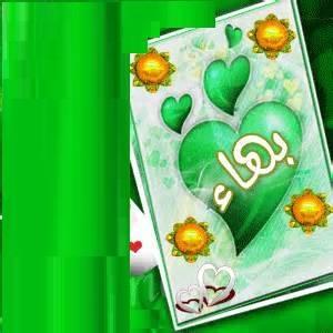 صورة اسم بَهاء Bahaa صورة اسم بهاء باللون الاخضر