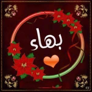 صورة اسم بَهاء Bahaa صورة اسم بهاء بالورد