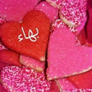 صورة اسم بَهاء Bahaa صورة اسم بهاء فى قلوب