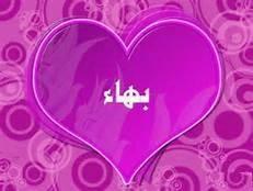 صورة اسم بَهاء Bahaa صورة اسم باء باللون الموف