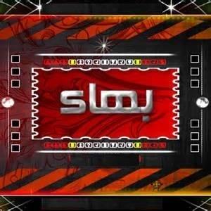صورة اسم بَهاء Bahaa صورة اسم بهاء مميزة