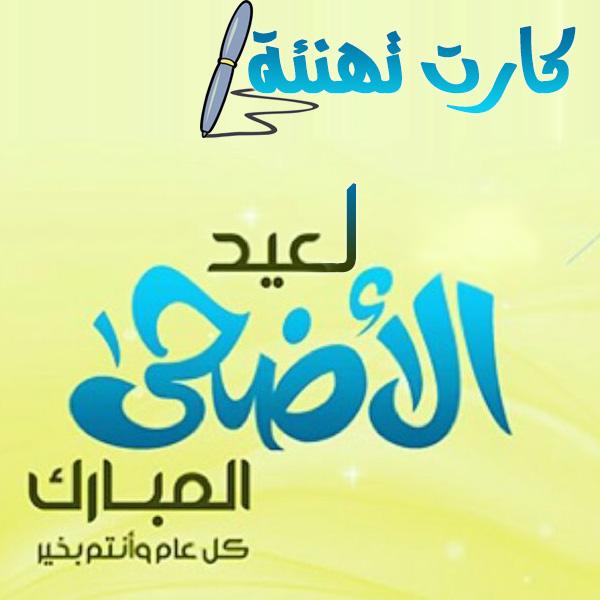 كتابة أسماء على تهنئة عيد الاضحى