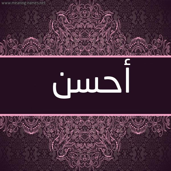 شكل 4 صوره زخرفة عربي للإسم بخط عريض صورة اسم أحسن AHSN
