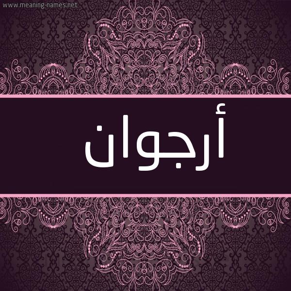 شكل 4 صوره زخرفة عربي للإسم بخط عريض صورة اسم أرجوان Argoan