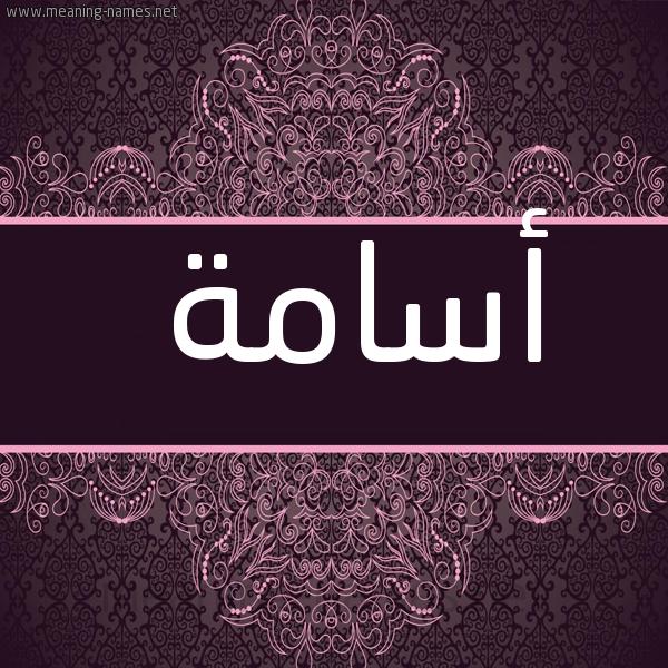 صورة اسم أسامة Osama شكل 4 صوره زخرفة عربي للإسم بخط عريض