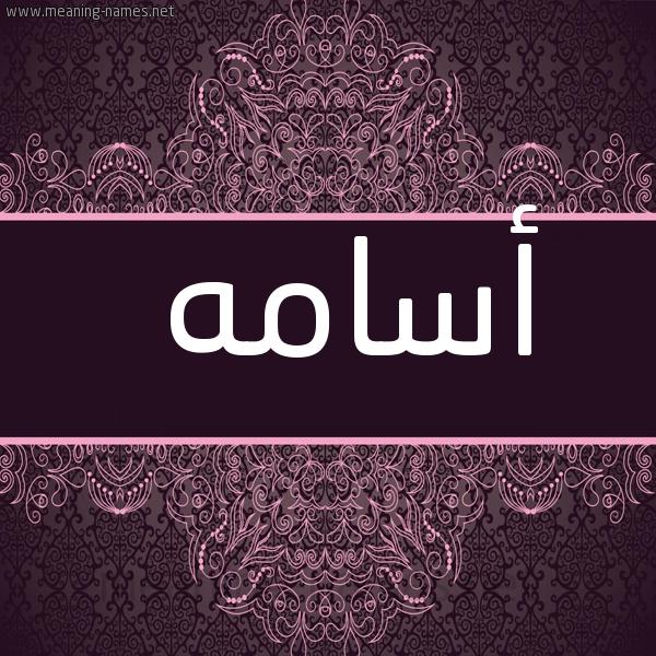 صورة اسم أسامه ASAMH شكل 4 صوره زخرفة عربي للإسم بخط عريض