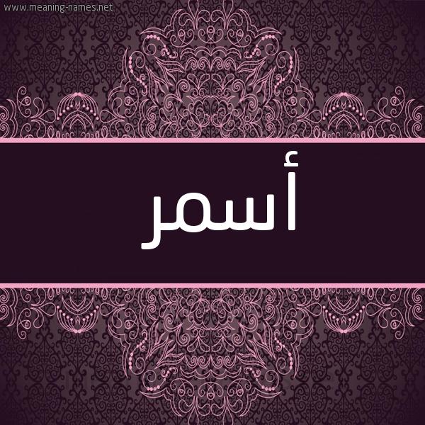 صورة اسم أسمر ASMR شكل 4 صوره زخرفة عربي للإسم بخط عريض