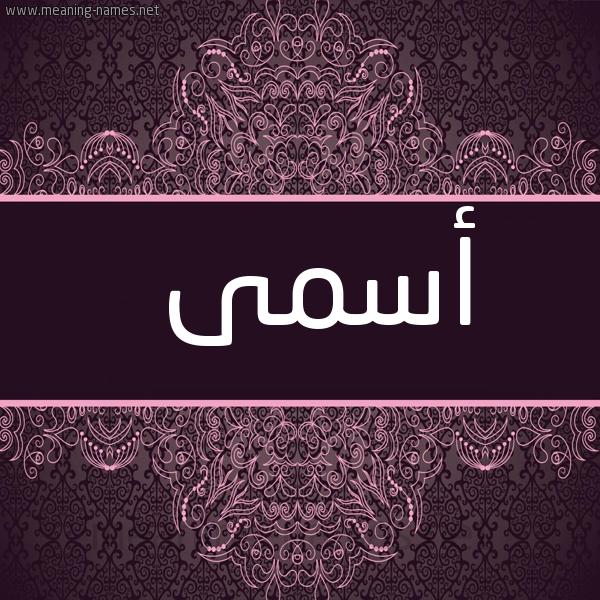 صورة اسم أسمى Asma شكل 4 صوره زخرفة عربي للإسم بخط عريض
