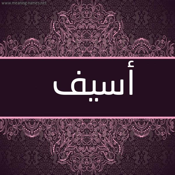 معنى اسم أسيف قاموس الأسماء و المعاني
